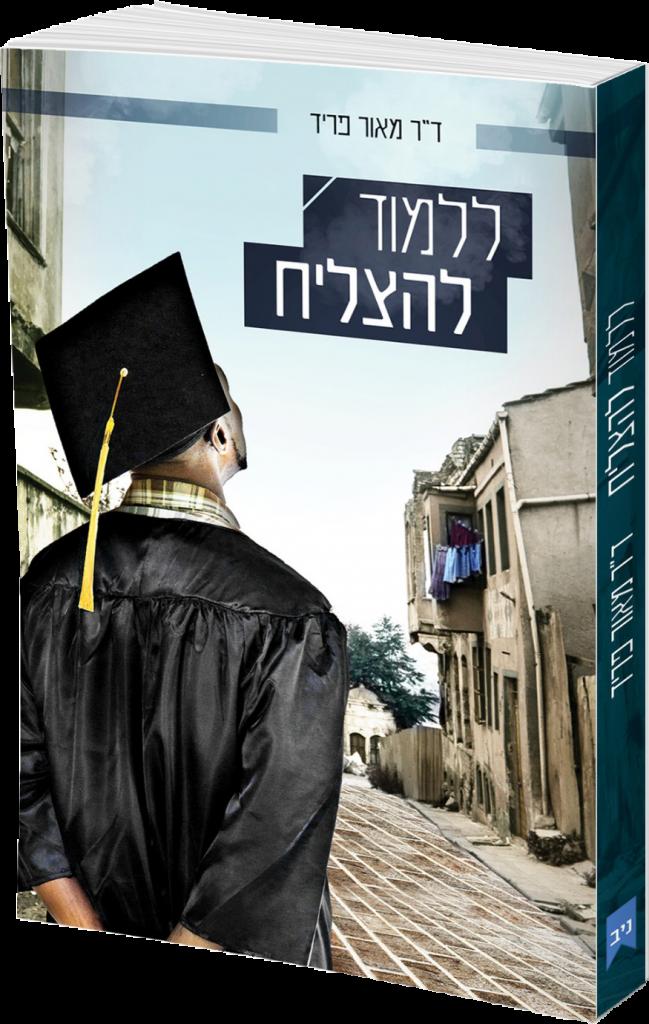 """הספר """"ללמוד להצליח"""""""